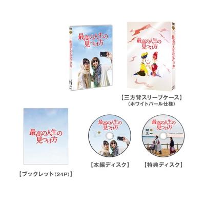【初回仕様】最高の人生の見つけ方 DVD プレミアム・エディション(2枚組)