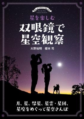 星を楽しむ 双眼鏡で星空観察 月、星、彗星、星雲・星団、星座をめぐって星空さんぽ