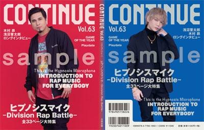 CONTINUE Vol.63 【表紙:木村昴】
