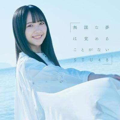 無謀な夢は覚めることがない 【Type B 初回限定盤】(+DVD)