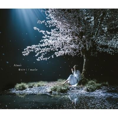 春はゆく / marie 【初回生産限定盤】(+DVD)