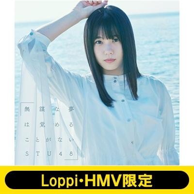 《Loppi・HMV限定 オリジナル卓上カレンダー2020年付きセット》 無謀な夢は覚めることがない 【Type A 初回限定盤】(+DVD)