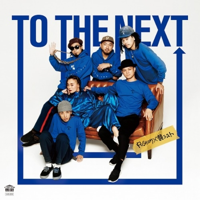 TO THE NEXT (Original Version)/ TO THE NEXT (DJ Mitsu the Beats REMIX)(7インチシングルレコード)