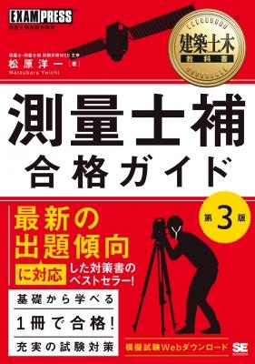 建築土木教科書 測量士補 合格ガイド 第3版 EXAMPRESS