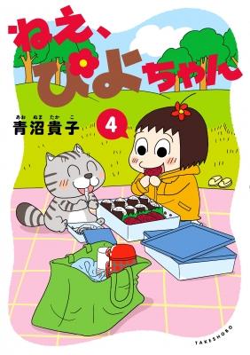 ねえ、ぴよちゃん 4 竹書房書籍扱いコミックス