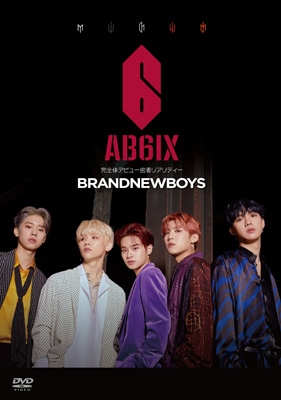 BRANDNEWBOYS〜AB6IX 完全体デビュー密着リアリティー〜DVD-BOX