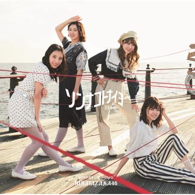 ソンナコトナイヨ 【初回仕様限定盤TYPE-B】(+Blu-ray)