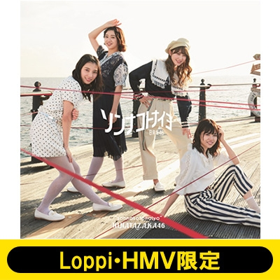 《Loppi・HMV限定 生写真3枚セット付》 ソンナコトナイヨ 【初回仕様限定盤TYPE-B】(+Blu-ray)