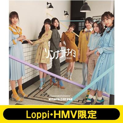 《loppi Hmv限定 生写真2枚セット付》4thシングル『タイトル未定』