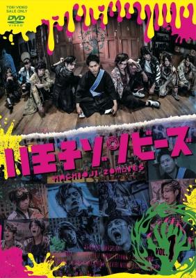Drama[hachioji Zombies]vol.1