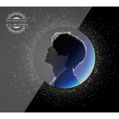 月と太陽と君の歌 【月盤(Type-A)】(+DVD)