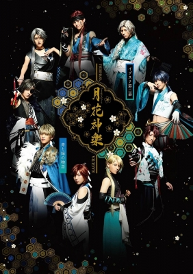 【BD】2.5次元ダンスライブ「ALIVESTAGE」 Episode 2『月花神楽 -青と緑の物語-』