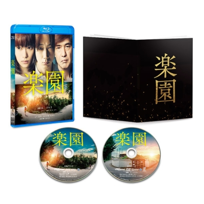楽園【Blu-ray】