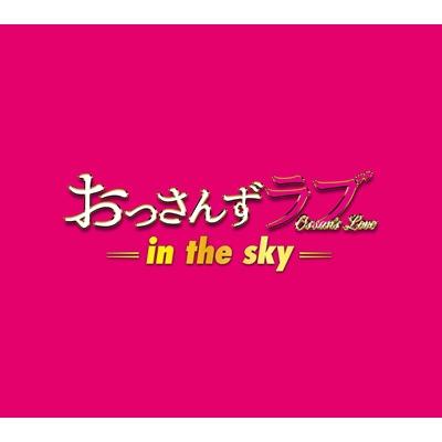 テレビ朝日系土曜ナイトドラマ「おっさんずラブ -in the sky-」オリジナル・サウンドトラック