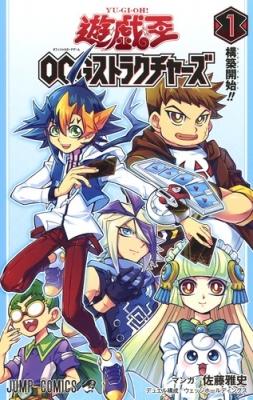 遊☆戯☆王 OCG ストラクチャーズ 1 ジャンプコミックス