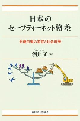 日本のセーフティーネット格差 労働市場の変容と社会保険