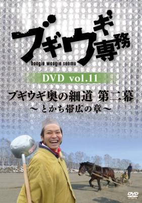 ブギウギ専務DVD vol.11 ブギウギ 奥の細道 第二幕〜とかち帯広の章〜