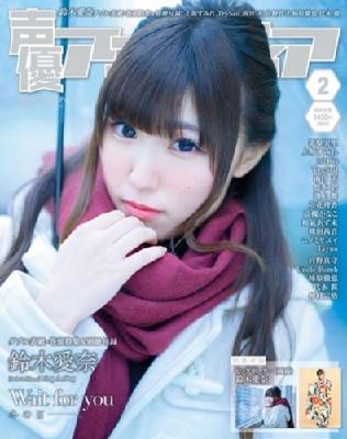 声優アニメディア 2020年 2月号 【表紙:鈴木愛奈】