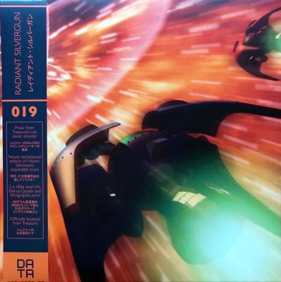 レイディアントシルバーガン Radiant Silvergun オリジナルサウンドトラック (2枚組/180グラム重量盤レコード)