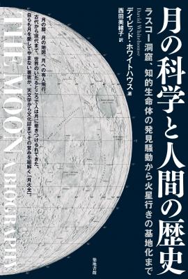月の科学と人間の歴史 ラスコー洞窟、知的生命体の発見騒動から火星行きの基地化まで