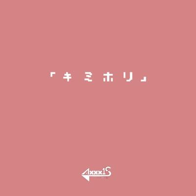 キミホリ <TYPE A>
