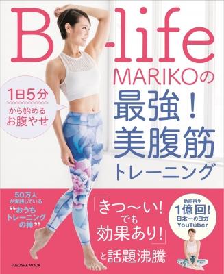1日5分から始めるお腹やせ B-life・MARIKOの美腹筋トレーニング 扶桑社ムック