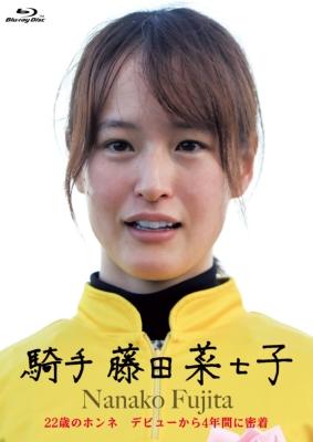 藤田菜七子ファーストドキュメントBlu-ray『騎手 藤田菜七子』22歳のホンネ デビューから4年間に密着
