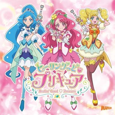 ヒーリングっど プリキュア 主題歌シングル 【CD+DVD盤】 : 北川理恵 ...
