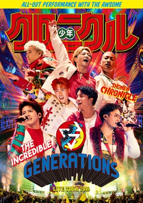 GENERATIONS LIVE TOUR 2019 少年クロニクル 【初回生産限定盤】(Blu-ray)
