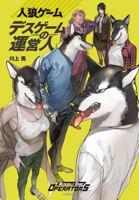 人狼ゲーム デスゲームの運営人 竹書房文庫