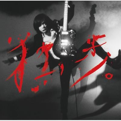 宮本、独歩。 【初回限定2019ライブベスト盤】 (2CD+DVD+ブックレット)