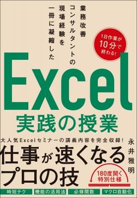 業務改善コンサルタントの現場経験を一冊に凝縮したExcel実践の授業