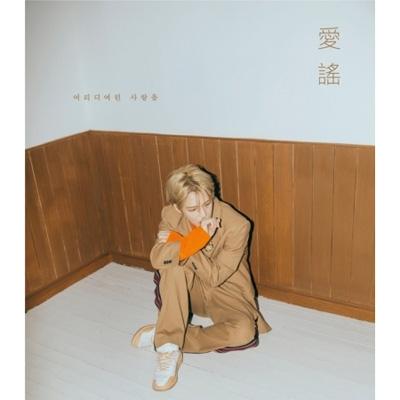 2nd Mini Album: 愛謠