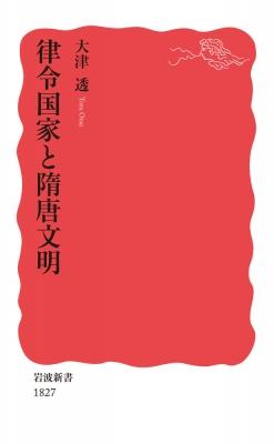 律令国家と隋唐文明 岩波新書