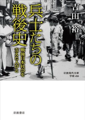 兵士たちの戦後史 戦後日本社会を支えた人びと 岩波現代文庫