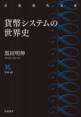 貨幣システムの世界史 岩波現代文庫