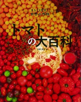 トマトの大百科 まるごと探検!世界の作物