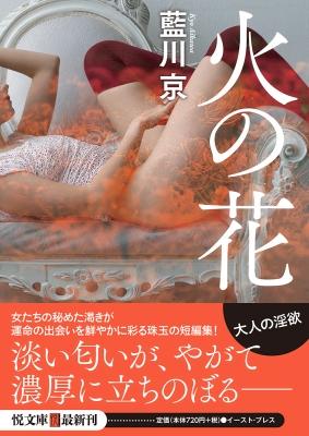 火の花(仮)イースト・プレス悦文庫