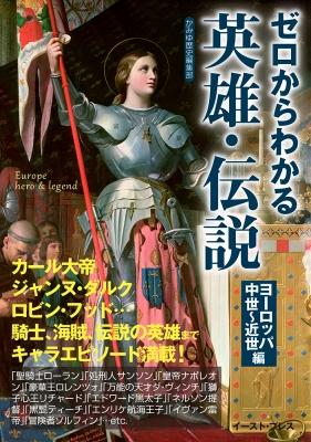 ゼロからわかる英雄・伝説 ヨーロッパ中世〜近世編