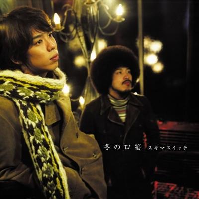 冬の口笛 / 弦楽四重奏のための『ドーシタトースター』 (7インチシングルレコード)