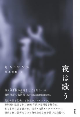 夜は歌う 韓国文学セレクション