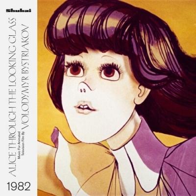 Alice Through The Looking Glass 1982 オリジナルサウンドトラック (アナログレコード)