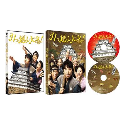 【Blu-ray】引っ越し大名! 豪華版 (初回限定生産)