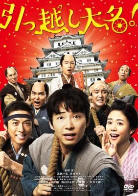 【DVD】引っ越し大名!