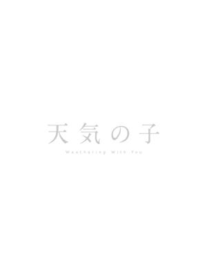 天気の子 Blu-rayコレクターズ・エディション 4K Ultra HD Blu-ray同梱5枚組(初回生産限定)