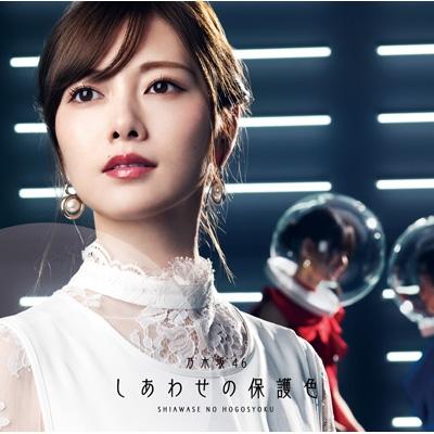 しあわせの保護色 【初回仕様限定盤 TYPE-A】(+Blu-ray)