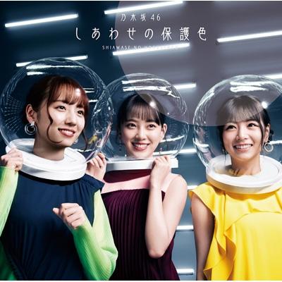 しあわせの保護色 【初回仕様限定盤 TYPE-D】(+Blu-ray)