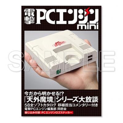 電撃PCエンジンmini