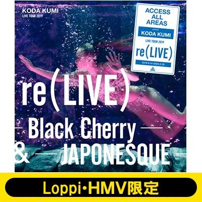 《Loppi・HMV限定盤》 KODA KUMI LIVE TOUR 2019 re(LIVE)-Black Cherry-& -JAPONESQUE-(DVD3枚組+CD2枚組)