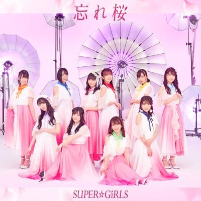 忘れ桜 (+Blu-ray)
